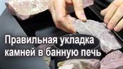 Видео: Укладка камней в банную печь