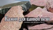 Камни для бани - видео