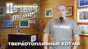 Твердотопливные котлы - Печной обзор №4