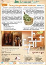 Газета «Банный лист» №1