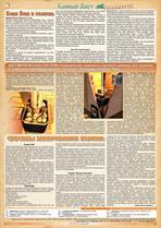 Газета «Банный лист» №2