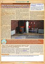 Газета «Банный лист» №4