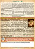 Газета «Банный лист» №5