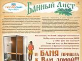 Газета «Банный лист» №3