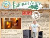 Газета «Банный лист» №6