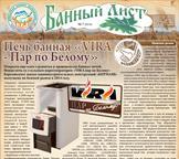 Газета «Банный лист» №7