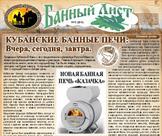 Газета «Банный лист» №8