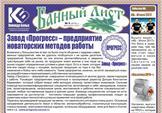 Газета «Банный лист» №9